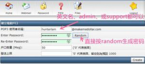 Scicube create new email accounts