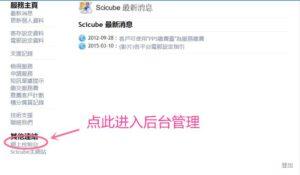 Scicube cs login