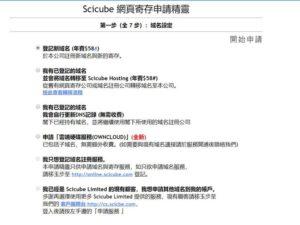 Scicube fee
