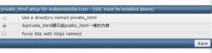 Scicube private html for domain
