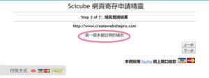 Scicube regist domain suceed