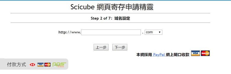 Scicube register domain name