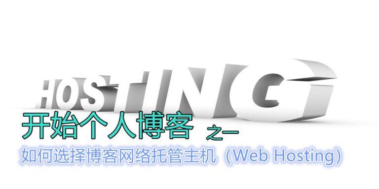 开始个人博客 – 如何选择博客网络托管主机(Web Hosting)?