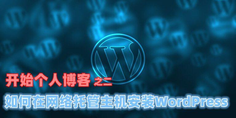 开始个人博客 – 如何在网络托管主机安装WordPress(初学者保姆级指南)