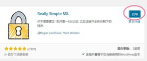 really simple ssl activate