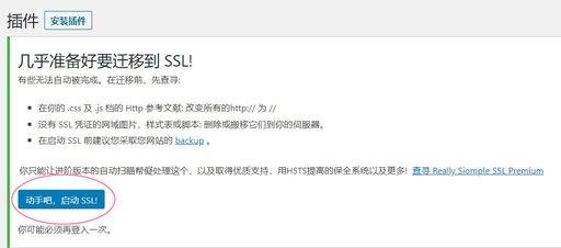 really simple ssl go ahead