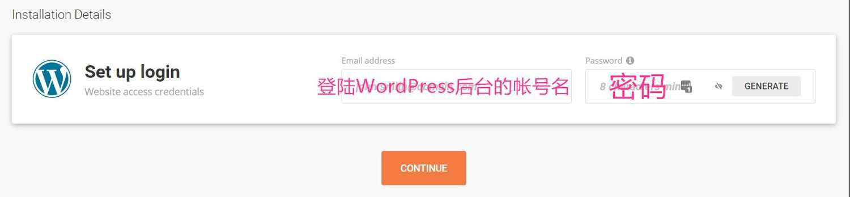 siteground admin password