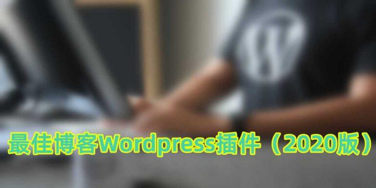最佳博客WordPress插件(2020版)