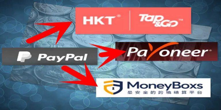 Paypal如何提现? – 如何利用拍住赏、Payoneer和Moneyboxs实现Paypal 提现