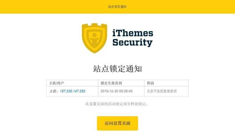 iThemes Security lock IP screenshot