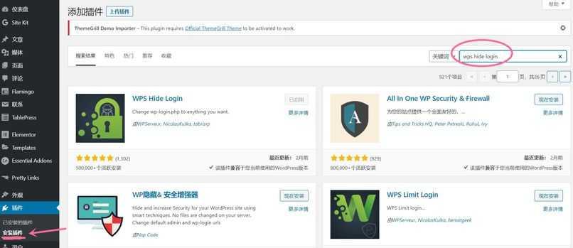 install wordpress plugin by search