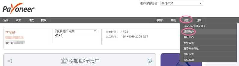 payoneer add china bank account