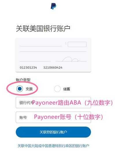 paypal link usa bank