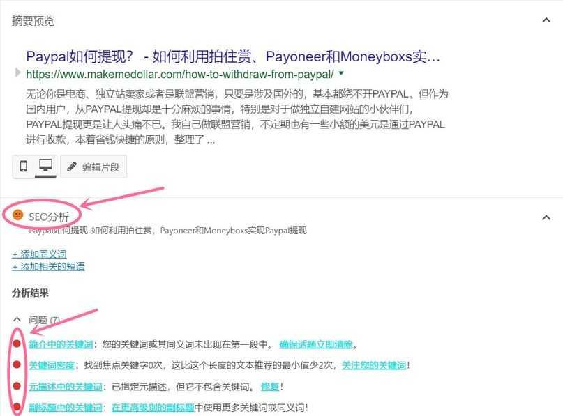 yoast seo screenshot
