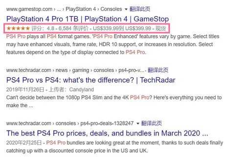 ps4-pro-search-result