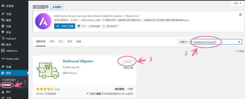 install-siteground-migrator-plugin
