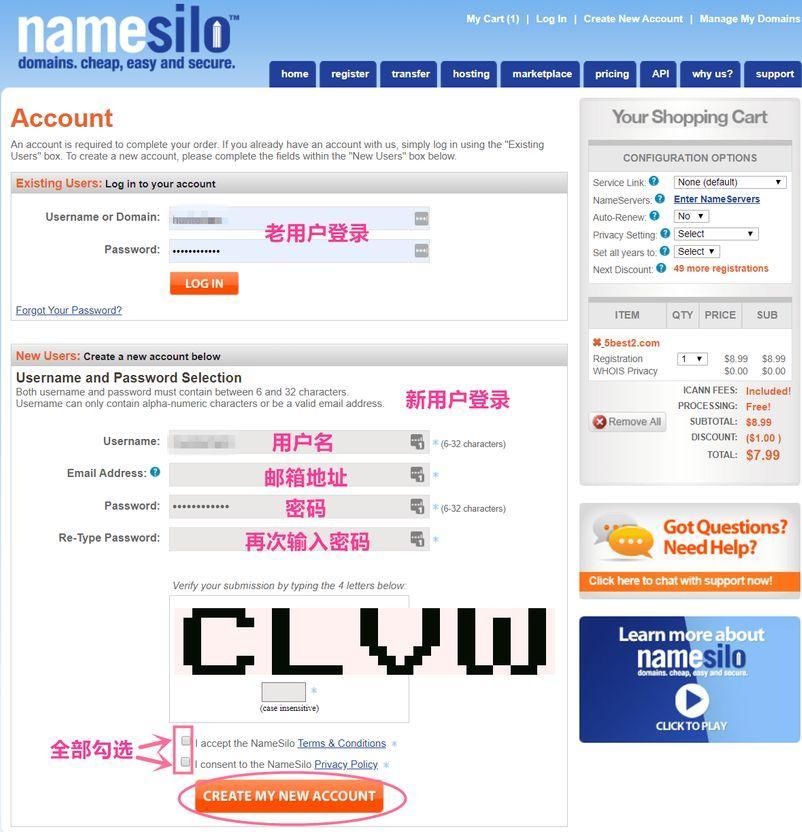 namesilo-login-or-register-screen