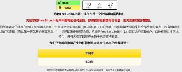 freebitcoin-earn-btc