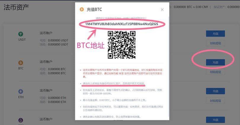 huobi-bitcoin-address